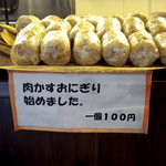 富士宮焼きそばこころ - 肉天かすおにぎりだそうで