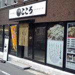 富士宮焼きそばこころ - お店の外観です