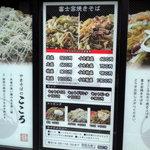 富士宮焼きそばこころ - 外にあるお店の薀蓄などです