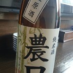 鶏翔 - 魂の酒、農口!