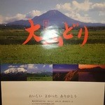 鶏翔 - 大山のポスター!