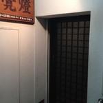 35953219 - ビルの2階の入口