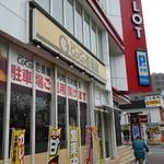 CoCo壱番屋 - お店外です