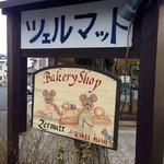 ツェルマット - かわいい看板のパン屋さん (2015.03現在)