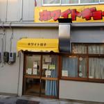 ホワイト餃子 - すご〜く流行ってます!
