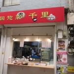 中華惣菜千里 -