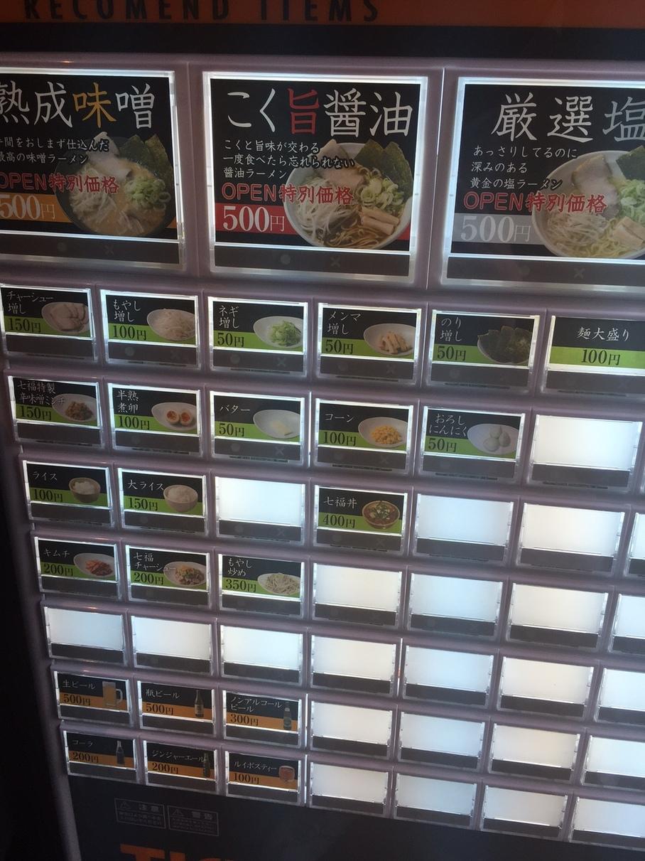 麺匠七福門