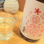 35960952 - 【2015年3月再訪】日本酒2杯目は「春霞」花ラベル限定瓶囲い!
