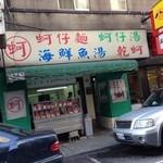 陳石松的鮮蚵仔小吃店 -