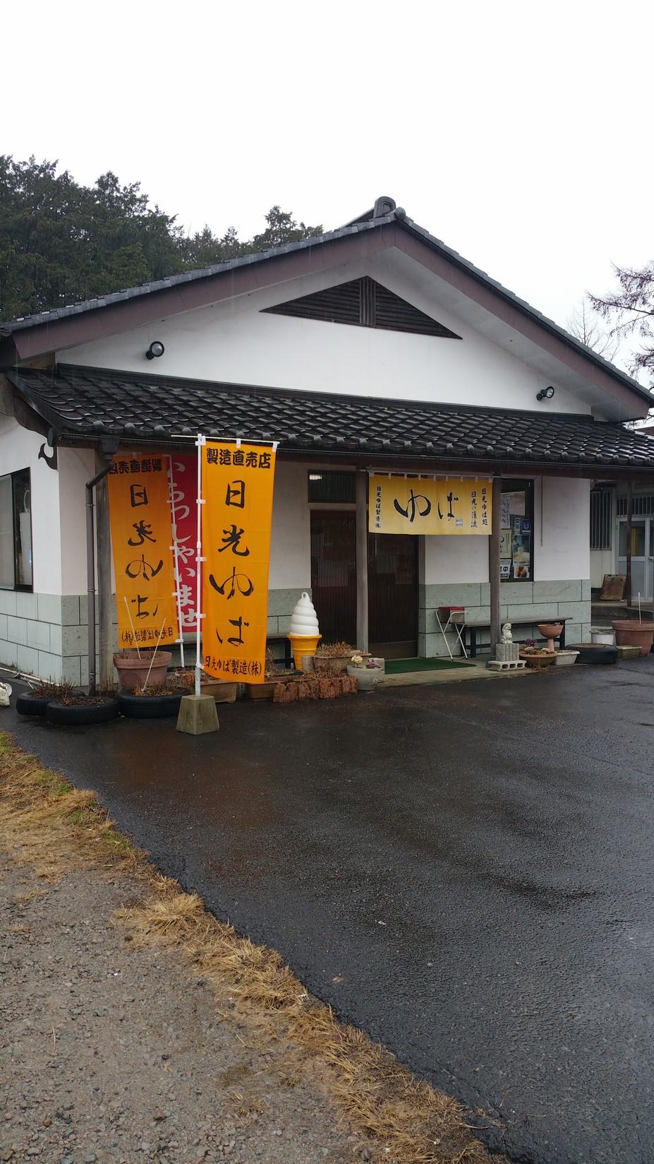 日光ゆば製造株式会社 name=