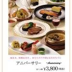 茶屋 亜希子 - ★2015宴会メニュー