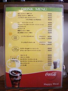 みたか カレーの日 - 飲み物メニューです 2015/3