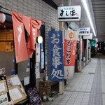 すし浜 - 店入口