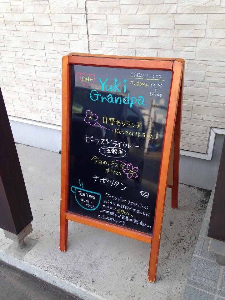 カフェユキグランパ