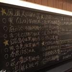 粋。 - 続々変わる日本酒‼︎限定酒もありますよ〜!