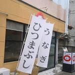 Saikyougenya -