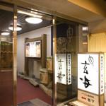相撲茶屋 玄海 - まわしや番付を展示。場所中は番付を店頭に準備しております。お持ち帰りになり相撲観戦を楽しんでみて下さい。(無料)売り気れ御免。