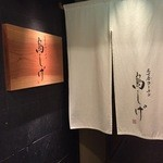 35977019 - 鳥しげです、錦のど真ん中、東京第一ホテル錦の1Fに入っている名古屋コーチン専門の店だ