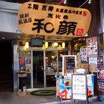 吉柳 - 駒沢通り沿い スターバックス 郵便局の並び 和顔さんの2階です!!!!
