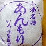 いろは堂 - 料理写真:天津小湊名物あんもり
