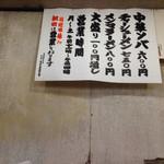 35993113 - 相撲好きの店主のメニューは潔い