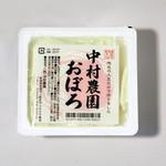 中村農園 豆腐工房 - 料理写真:
