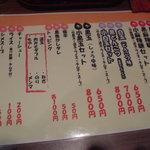 360805 - メニュー(卓上)