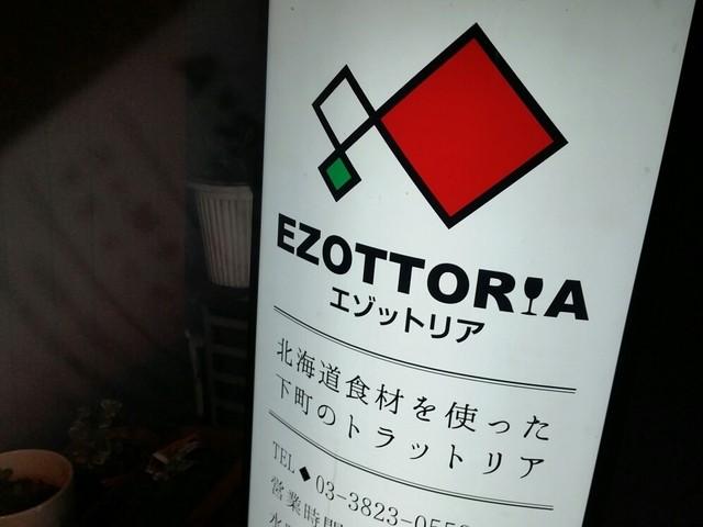 エゾットリア