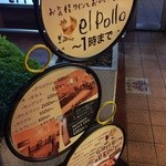 EL POLLO -
