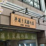 藤方豆腐店 - 2015年3月