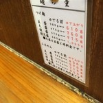 竹屋 - 麺量表記POP。