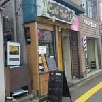 Tiger - JR八王子駅南口のすぐ目の前です