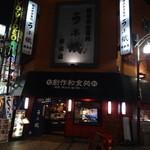 うな鐵 - 店頭の写真(2015年3月来店)