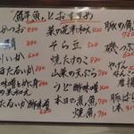 うな鐵 - 鮮魚とおすすめのメニュー(2015年3月来店)
