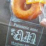 お菓子工房アン - 焼きドーナツ(和歌山有田みかん)165円
