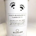 マルヤマズー オフィシャルショップ - オフィシャルショップ限定 ピリカ アーモンドチョコボール 780円 裏側 【 2015年3月 】