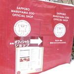 マルヤマズー オフィシャルショップ - 外観 2 【 2015年3月 】