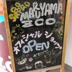 マルヤマズー オフィシャルショップ - 外観 3 【 2015年3月 】