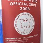 マルヤマズー オフィシャルショップ - 店内 3 【 2015年3月 】