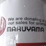 マルヤマズー オフィシャルショップ - 店内 2 【 2015年3月 】