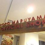 マルヤマズー オフィシャルショップ - 店内 1 【 2015年3月 】