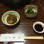 柏木 - 地元味噌での青柳のぬたと菜の花のおひたし