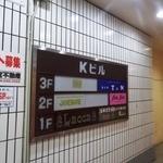 七間町 えびす - 2014年11月訪問時撮影