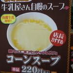 吉備サービスエリア(下り線)スナックコーナー - 牛乳屋さんのコーンスープの看板