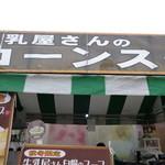 吉備サービスエリア(下り線)スナックコーナー - 牛乳屋さんのコーンスープのお店。