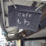 カフェ もわ - この看板が目印です