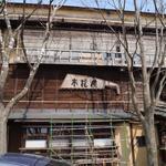 36040969 - 外観 古民家風の建物