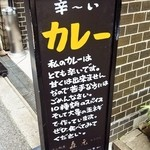 辛口飯屋 森元 - 辛~いカレー