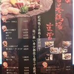 楽 - 湯浅町・太田養鶏場の直営だそう。