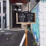 リロンデル - 中目黒周辺は個性的で素敵なカフェがいっばいですね。